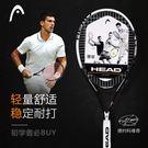 HEAD海德初學者網球拍大學單人雙人帶線回彈自打拍套裝網球訓練器 台北日光
