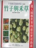【書寶二手書T1/園藝_AS3】竹子與禾草栽培實用指南_于亞梅, 羅傑.格