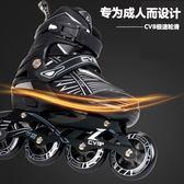 成人輪滑鞋套裝男女大小可調大童溜冰鞋11歲12歲18歲直排輪成人款YS-新年聚優惠