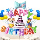 兒童寶寶生日滿月周歲成人生日鋁膜氣球裝飾字母派對布置套餐