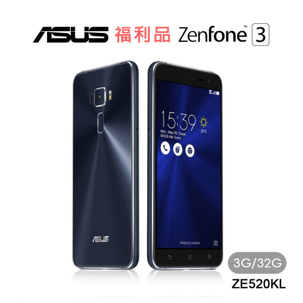 ASUS Zenfone 3 原廠福利品 (ZE520KL)