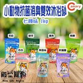 【殿堂寵物】canary小動物抗菌消臭雙效沐浴砂-七種味 1kg