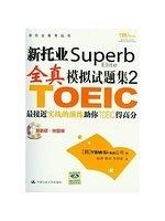 二手書博民逛書店 《新托業superb全真模擬試題集2》 R2Y ISBN:730011086X│韓國YBM/Si-sa公司編