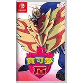【預購NS】任天堂 Switch 寶可夢 盾 Pokemon Shield《中文版》
