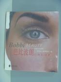 【書寶二手書T3/兒童文學_GBO】芭比波朗日常彩妝書_原價350_BOBBIBR