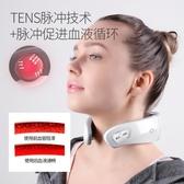 頸椎按摩器護頸儀頸部家用脖子頸肩揉捏加熱肩頸電動勁椎儀 萬客居