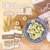 韓國 naebro 圈圈點心 40g【櫻桃飾品】【29924】