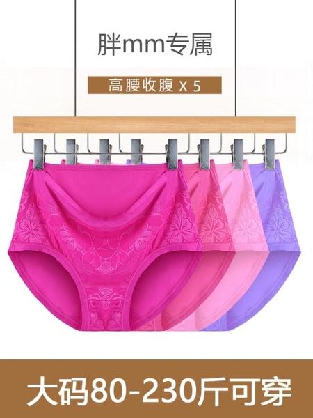 內褲女高腰大碼胖mm200斤中老年媽媽女士純棉襠莫代爾褲衩三角褲3 印象家品