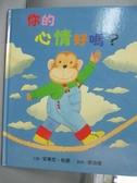 【書寶二手書T2/少年童書_ZEP】你的心情好嗎?_安東尼.布朗