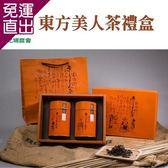 北埔農會 東方美人茶禮盒 (二兩-2罐-盒)2盒一組【免運直出】