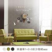【久澤木柞】WF- 幸運草亞麻皮1+2+3人沙發組合-亞麻綠