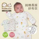 DL台灣製長版護手紗布衣 專櫃高支線印花 新生兒 連身衣 長袍 護肚 嬰兒服 寶寶內衣【GA0020】