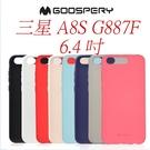 88柑仔店-Goospery三星 A8S G887F手機殼6.4吋保護套磨砂硅膠柔軟TPU