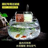 玻璃圓形魚缸過濾器外置凈化三合一過濾盒靜音凈水器瀑布式增氧泵 【PINK Q】
