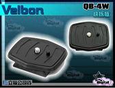 《飛翔無線3C》 Velbon 美而棒 QB-4W 快拆板 適用CX-460 CX-440 CX-888 60AW VCT-80AV〔立福公司貨〕