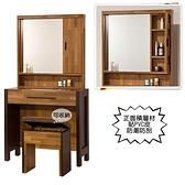 【水晶晶家具/傢俱首選】ZX1124-5巴菲特2.6呎積層木化妝鏡台(含收納椅)