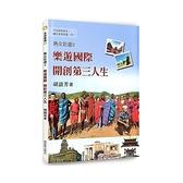 熟女壯遊(2)樂遊國際.開創第三人生