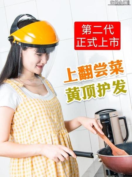 防油煙面罩 新款升級【可上翻嘗菜】 防油煙面罩炒菜面具透明廚房防油濺做飯防塵