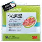 【3M專櫃】新絲舒眠保潔墊(立體式)包覆式單人床包