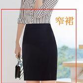美之札[8X062-PF]中尺碼*簡潔單色職場OL上班面試短裙~