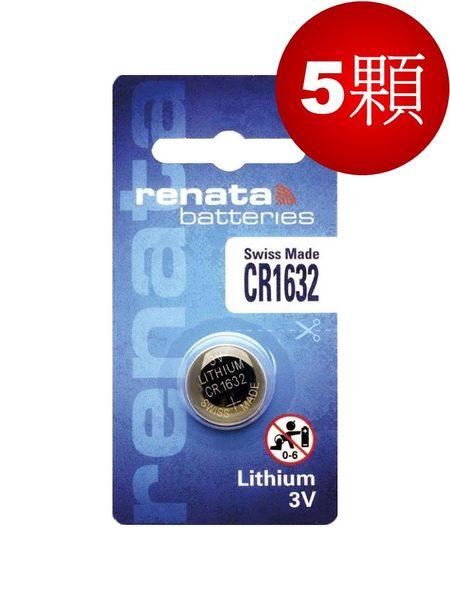 全館免運費【電池天地】Renata 手錶電池 鈕扣電池 鋰電池 CR1632 3V  5顆