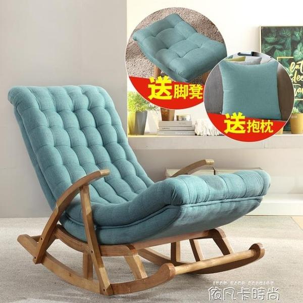 北歐簡約搖搖椅躺椅孕婦老人椅懶人沙發單人臥室陽臺午睡逍遙搖椅QM 依凡卡時尚