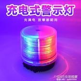 充電式警示燈爆閃吸磁鐵便攜式警示LED高亮度行動式路障閃燈【1995生活雜貨】