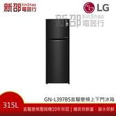 *~新家電錧~*【LG樂金 GN-L397BS 】 315公升雙門-星辰銀冰箱精緻銀【實體店面】