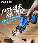 電鋸 富格鋰電往復鋸充電式電動馬刀鋸家用小型迷你電鋸戶外手提伐木鋸 快速出貨