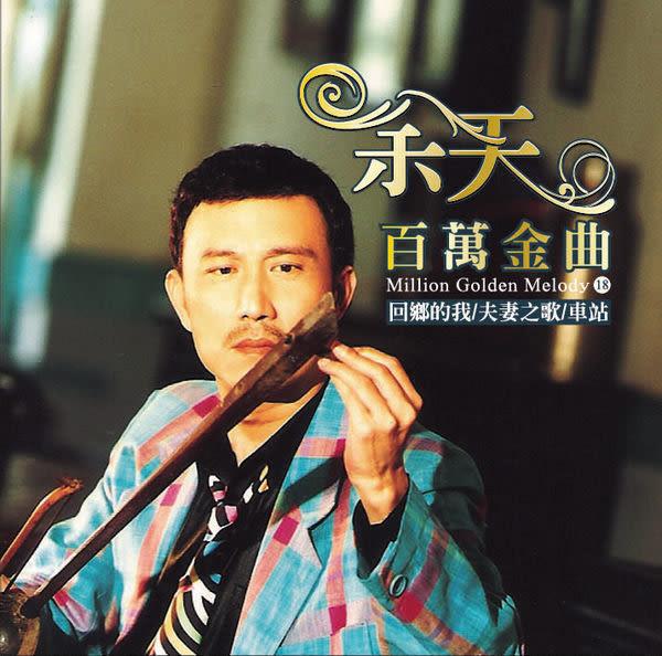 余天百萬金曲18 CD (購潮8)
