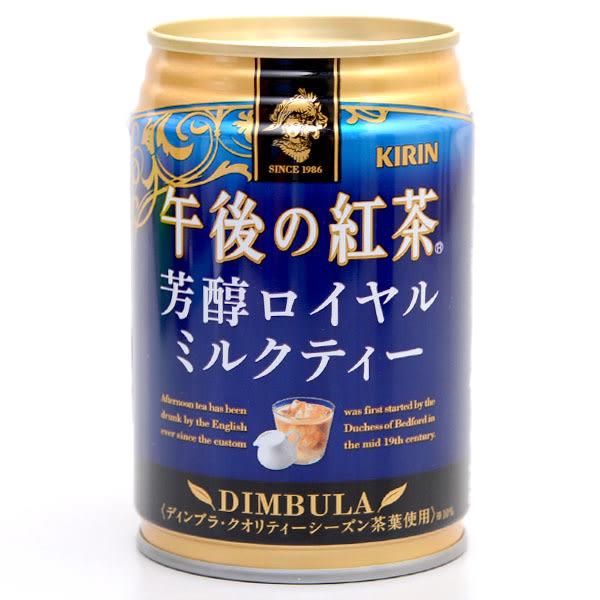 日本【KIRIN】午後紅茶-皇家奶茶280g