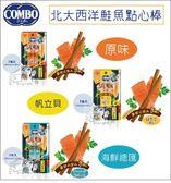 ☆寵愛家☆日本 COMBO 北大西洋鮭魚點心棒7入