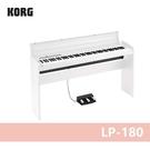 【非凡樂器】KORG LP-180 88鍵數位鋼琴全新上市 時尚白 / 贈耳機.琴椅.保養組 / 公司貨保固