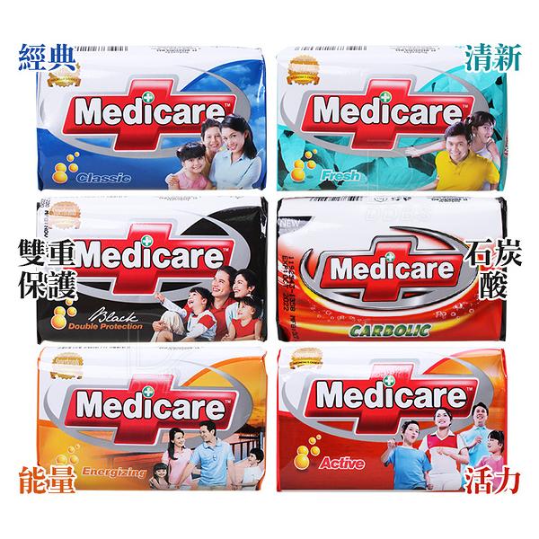 4入組 Medicare 美天淨 抗菌高品質香皂 85g (共5款)(經典/清新/能量/石炭酸) 【DDBS】