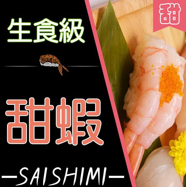 生食等級甜蝦,1盒50隻,盡情享受甜蝦的最原始的野生海味
