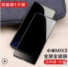 閃魔小米8鋼化膜防偷窺膜mix2/3/2s全屏