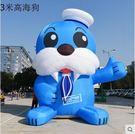 熊孩子❤狗年吉祥物充氣狗卡通氣模拱門(3米高 海狗(含風機))