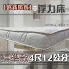 【嘉新名床】浮力床《標準款/12公分/特...