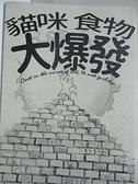 【書寶二手書T9/一般小說_IDI】貓咪、食物、大爆發_雲山, 林安迪, 小羊麥仔