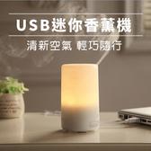 超音波香薰器 USB款 無印同款 水氧機 精油噴霧器【AR001】
