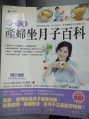 【書寶二手書T2/保健_QAV】中、西醫產婦坐月子百科_許美雅