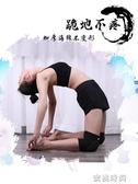 護膝舞蹈跳舞專用女兒童跪地練功爵士舞女童運動跪的容易瑜伽膝蓋『蜜桃時尚』