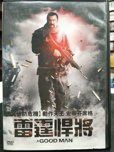 影音專賣店-P16-027-正版DVD*電影【雷霆悍將/A Good Man】-史蒂芬席格