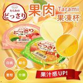 日本 TARAMI 果凍杯 230g【櫻桃飾品】【30201】