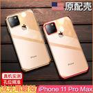 奢華電鍍殼 Apple iPhone 11 Pro Max 手機殼 透明 防摔 蘋果 iphone11 保護殼 軟殼 手機套 保護套 矽膠殼