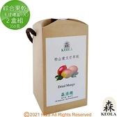 【南紡購物中心】【KEOLA】綜合果乾(350克)手提禮盒(大)2盒組