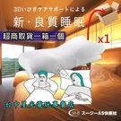 【教師節送禮推薦日本樂天寢具銷售第一】 ...