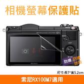 攝彩@索尼RX100M7相機螢幕保護貼 Sony 相機膜 螢幕保護膜 防撞/防刮/防汙
