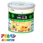 日本原裝進口製造 ASAHIPEN 十田國際 水性木器著色清漆 0.7L
