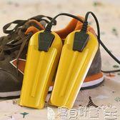烘鞋器家用除臭干鞋器干燥烘鞋器熱鞋子器殺菌烤鞋器暖鞋器干鞋機220v 寶貝計畫